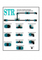 Фитинг к трубе ПНД (STR)